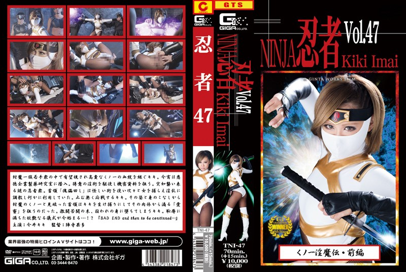 [TNI-47] 忍者 Vol.47 くノ一淫魔伝・前編 今井キキ