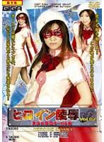「ヒロイン陵辱 VOL.02 美少女仮面オーロラ編」のパッケージ画像