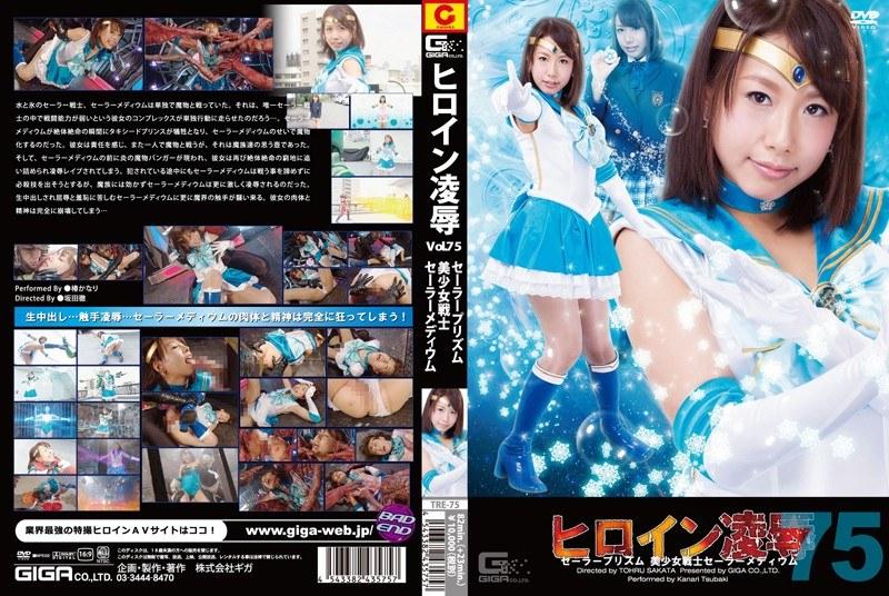 ヒロイン凌辱Vol.75 セーラープリズム 美少女戦士セーラーメディウム