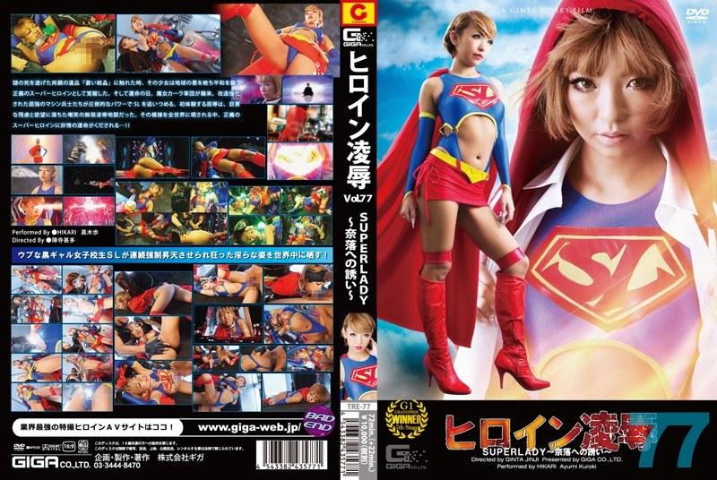 [TRE-77] ヒロイン凌辱Vol.77 SUPERLADY 〜奈落への誘い〜 TRE hikari