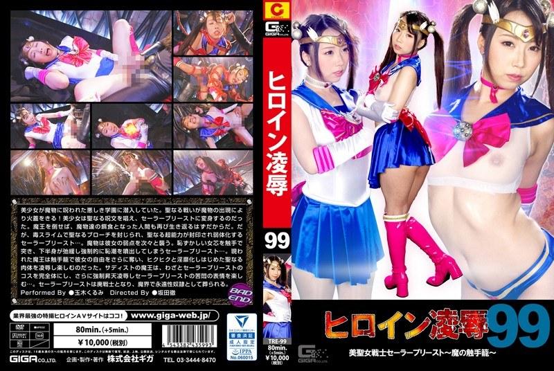 [TRE-99] Heroine Insult Vol. 99 Beautiful Saint Sei Warrior Sailor Priest ~ Evil Tentacle Basket ~ Tamaki Kurumi