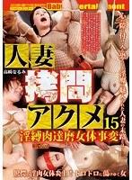 人妻拷問アクメ 15 淫縛肉達磨女体事変 高崎なるみ【アウトレット】