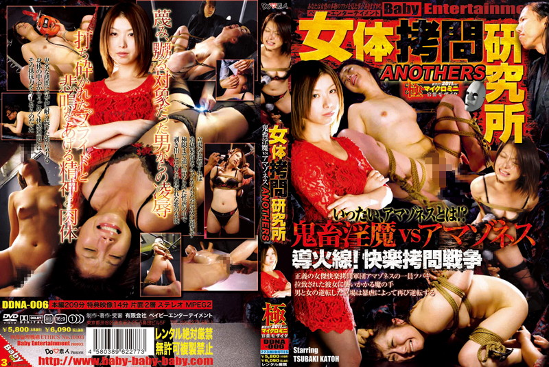夏樹カオル DDNA-006 Amazones Vs Devil Imma ANOTHERS Torture Booty Institute Restraint  Abuse