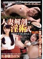 熟肉ドキュメンタリー 人妻解剖淫術式 被験者その4 黒田晶子【アウトレット】