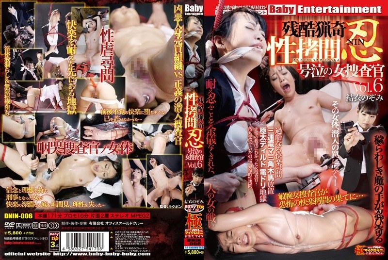 【アウトレット】残酷猟奇性拷問 忍 号泣の女捜査官 Vol.6 結衣のぞみ