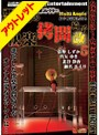 【アウトレット】極逝コレクター 悪魔の無限快楽拷問椅子改 5