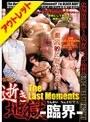 �ڥ����ȥ�åȡ��¤��Ϲ�-�׳�- The Last Moments No.1 ��˾��
