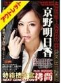 【アウトレット】特務捜査官拷問 NEXT GENERATION FILE 1 京野明日香