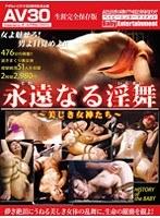 【AV30】完全生涯保存版 永遠なる淫舞 〜美しき女神たち〜