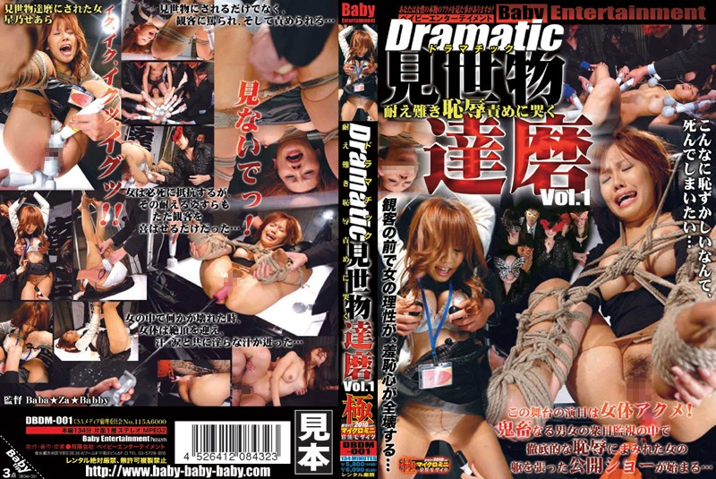 DBDM-001 Dramatic 見世物達磨 VOL.1