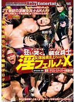 DBIF-005 Armed Woman Soldier Woman's Body Burst Into Flames Secrets Panic Horny Feruno-X EPISODE-05 Ruin Without Armored Angel Crazy!Tung Morning Light Volume Of Tragedy Of Devil Sniper-163427