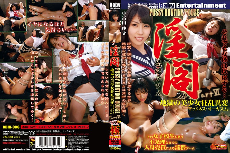 2014 - DBIK-006 Pretty Frenzy Of Accident Kowa Horny Acme PUSSY HUNTING HOUSE Part VI Hell (madness Orgasm) Komiyama Snow Komiyama Yuki