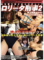 ロ●ータ刑事2 潜入捜査逆討伐!侵された絶対領域 潜入捜査002 後藤リサ刑事