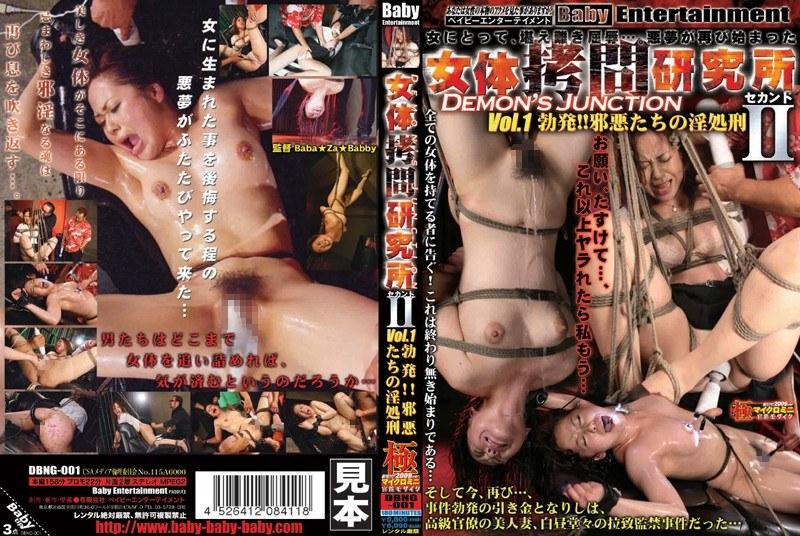 [DBNG-001] 女体拷問研究所 セカンド VOL.1 勃発!!邪悪なる淫処刑 杉本蘭