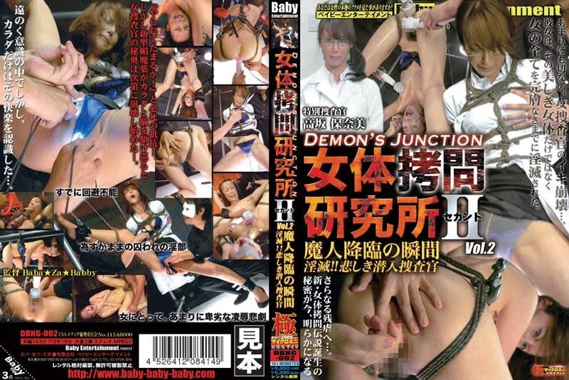 凌辱 DBNG-002 女体拷問研究所 セカンド VOL.2  職業色々  縛り 指マン 澤村レイコ