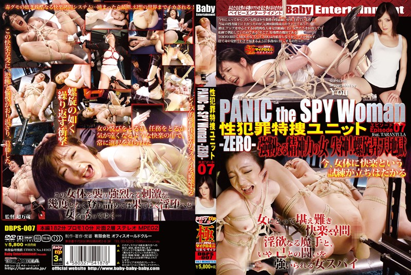 Baby Entertainment - DBPS-007 Sex Special Victims Unit PANIC The SPY Woman-ZERO-episode 07 Feat. Fainting Woman Of Strong Mental Power A TARANTULA!Spiral Ascension Hell - 2014