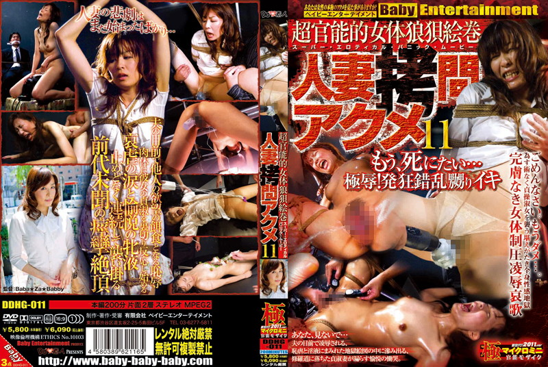 Baby Entertainment - DDHG-011 Married 11 Acme Torture - 2011