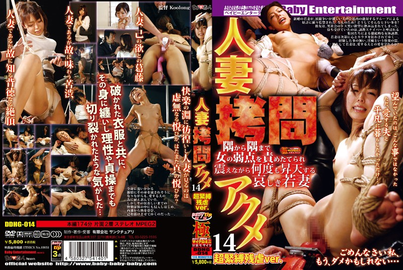 Baby Entertainment - DDHG-014 Wife Torture Acme 14 Ultra Bondage Brutality Ver. Sorrowful Wife Yuki Asami To Ascension Many Times Trembling Semetate Is The Weakness Of The Woman Every Inch - 2014