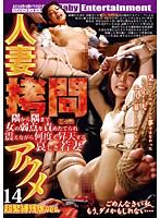 Image DDHG-014 Wife Torture Acme 14 Ultra Bondage Brutality Ver. Sorrowful Wife Yuki Asami To Ascension Many Times Trembling Semetate Is The Weakness Of The Woman Every Inch