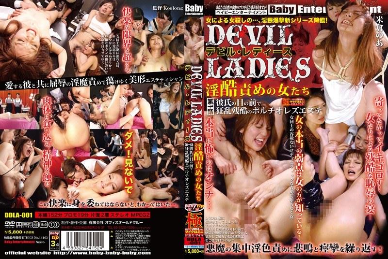 DDLA-001 DEVIL LADIES 淫酷責めの女たち 第一話 彼氏の目の前で.。狂乱残酷のポルチオレズエステ 米倉のあ