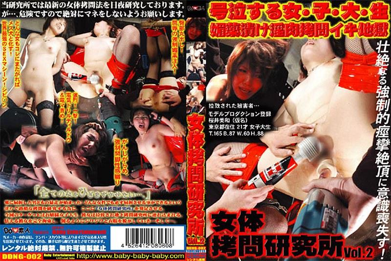 女体拷問研究所2