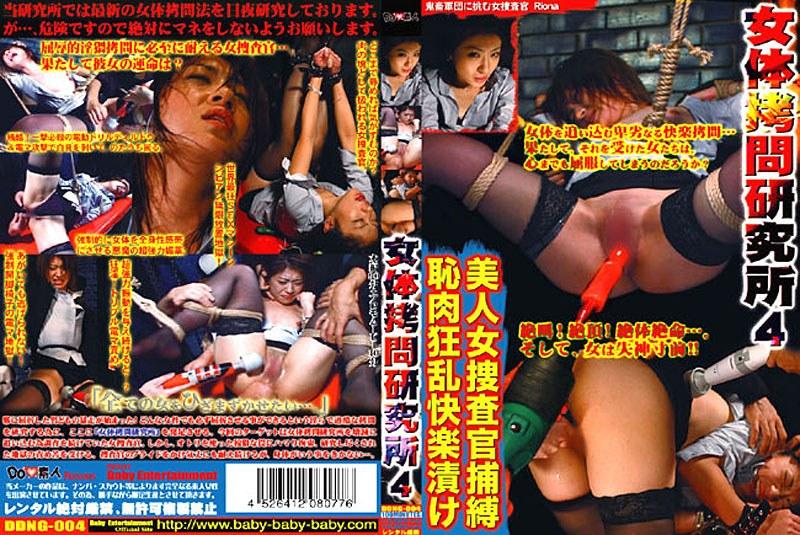 [DDNG-004]  女体拷問研究所 4
