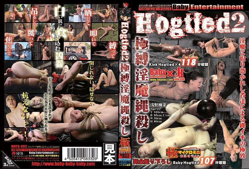白人女優 DHTS-002 Hogtied 2 極縛淫魔縄殺し  電マ  縛り 蒼葉ゆめ 野外