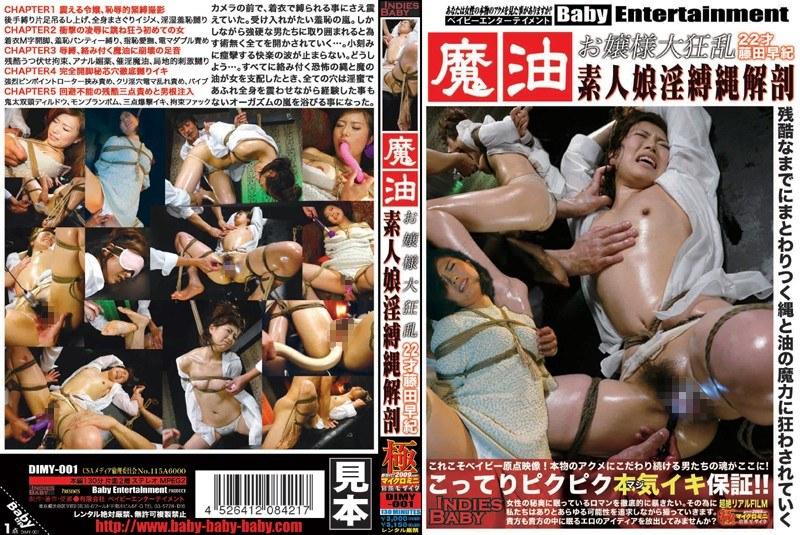 Fujita Saki 22-year-old Daughter Slutty Bondage Anatomy Rope Amateur Lady Large Oil Frenzy Magic