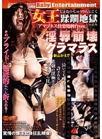 DJJJ-004 - Queen Trampled Hell Vol.4: Amazones Pleasure Scaffold Ver. Horny Rape Collapse Glamorous New Mountain Maple