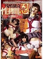 残酷猟奇性拷問.忍 号泣の女捜査官 Vol.4 愛代さやか