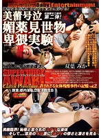 Experiment Obscene Spectacle Crying Aphrodisiac And Bud Storage Vol.2 Booty Unforgivable Cruelty Incident SUPER JUICY AWABI Classic Premium