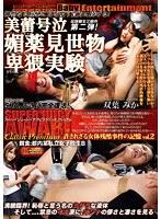 h 175dsja002sops SUPER JUICY AWABI Classic Premium 許されざる女体残酷事件の記憶 vol.2 美蕾号泣媚薬見世物卑猥実験