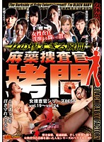 DXBG-002 - Moment Narc Woman Torture Investigator Series BEST Too Disaster Of Woman Vol.19 ~ Vol.24