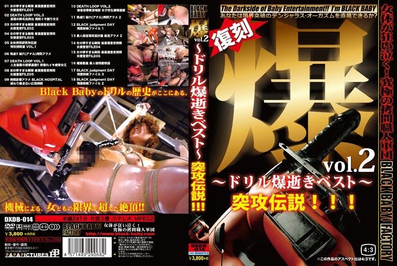 DXDB-014 爆 vol.2 ~ドリル爆逝きベスト~ 突攻伝説!!!