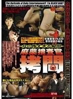 【新作】女の惨すぎる瞬間 麻薬捜査官拷問 女捜査官FILE20 音羽栞那の場合