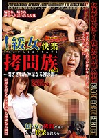 DXND-003 - Darkness ~ Miyano Yukana Naked To Be Mysterious Closed Vol.3 ~ Loose Woman Pleasure Torture Group