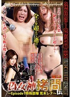 DXNH-001 - False Goddess Torture Transfer Episode1 Special Forces Araki Rena