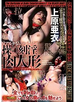 DXRT-001 Ai Uehara Puppet Doll 淫肉 Time Real-time Lovers 1-165440