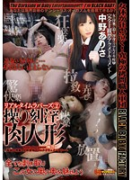 DXRT-002 Arisa Nakano Puppet Doll Horny Meat Time Real-time Lovers 2-164102