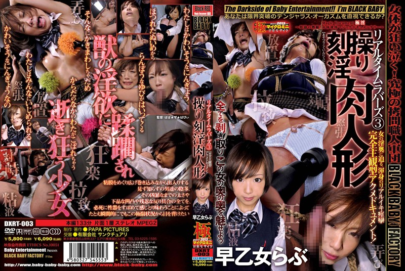 dxrt003 リアルタイムラバーズ 3 操り刻淫肉人形 早乙女らぶ