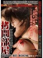 【新作】拷問部屋 TORTURE ROOM 藤咲セイラ