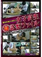 都内産婦人科医の女子校生(秘)診察ファイル