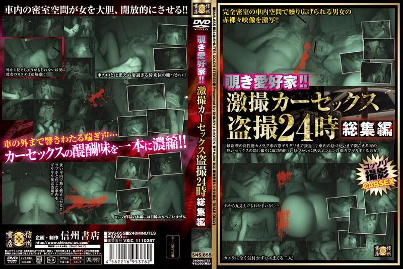 [SNS-655] 覗き愛好家!!激撮カーセックス盗撮24時 総集編 SNS