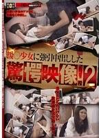 援○少女に強引中出しした驚愕映像! 2