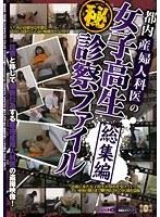「都内産婦人科医の女子校生(秘)診察ファイル 総集編」のパッケージ画像