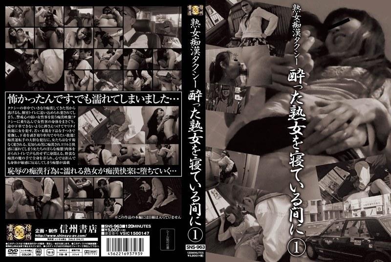 [SNS-963] 熟女痴漢タクシー 〜酔った熟女を寝ている間に〜 1