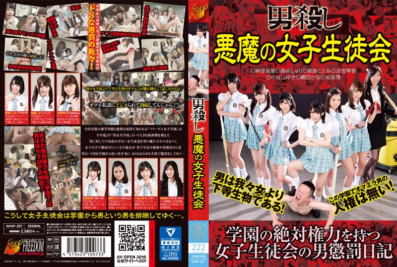 AVOP-251 Man Killing Demon Of Female Student Council