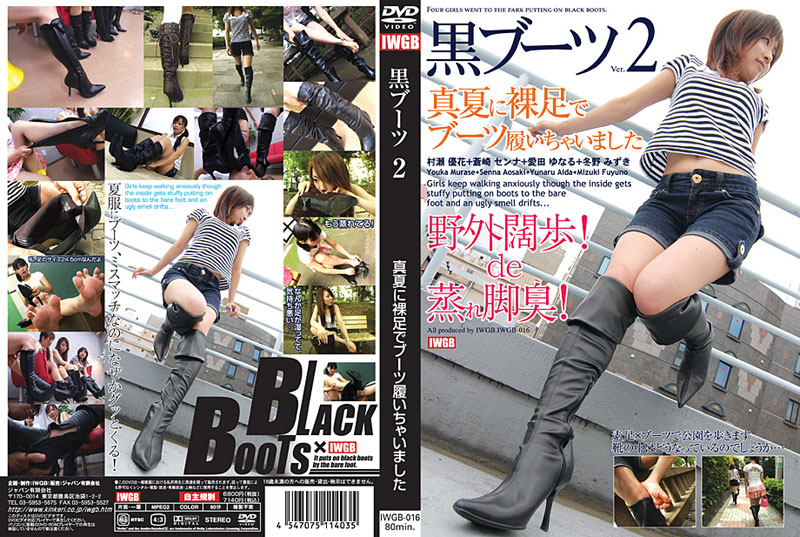 IWGB-016 黒ブーツ 2