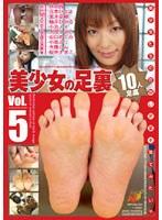 美少女の足裏 5