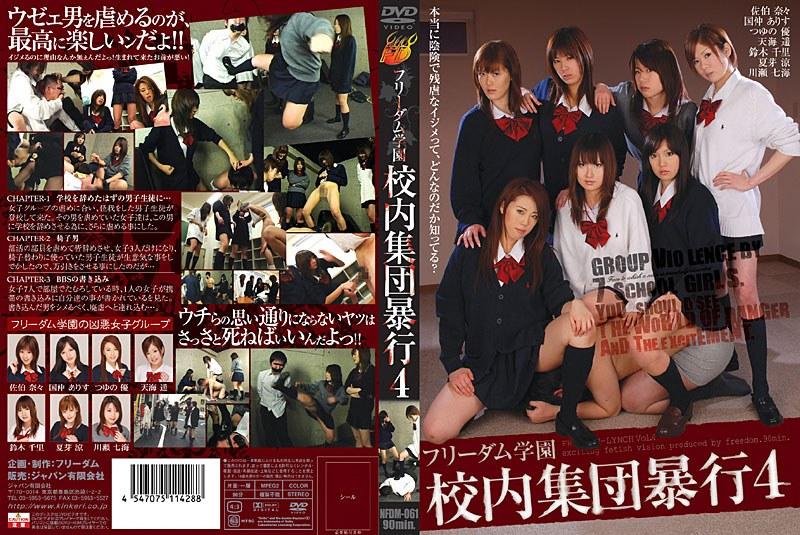 Freedom - NFDM-061 4 Freedom Gakuen School Mob Violence - 2008